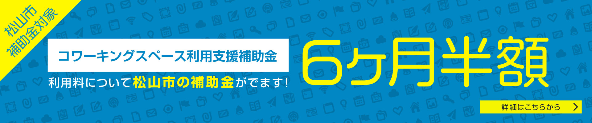 利用料について松山市の補助金がでます!利用料の半額が6ヶ月!
