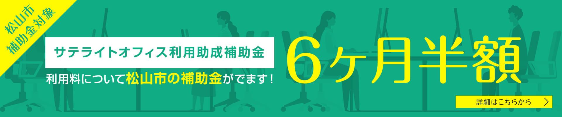 サテライトオフィス利用支援補助金 利用料について松山市の補助金がでます!利用料の半額が6ヶ月!