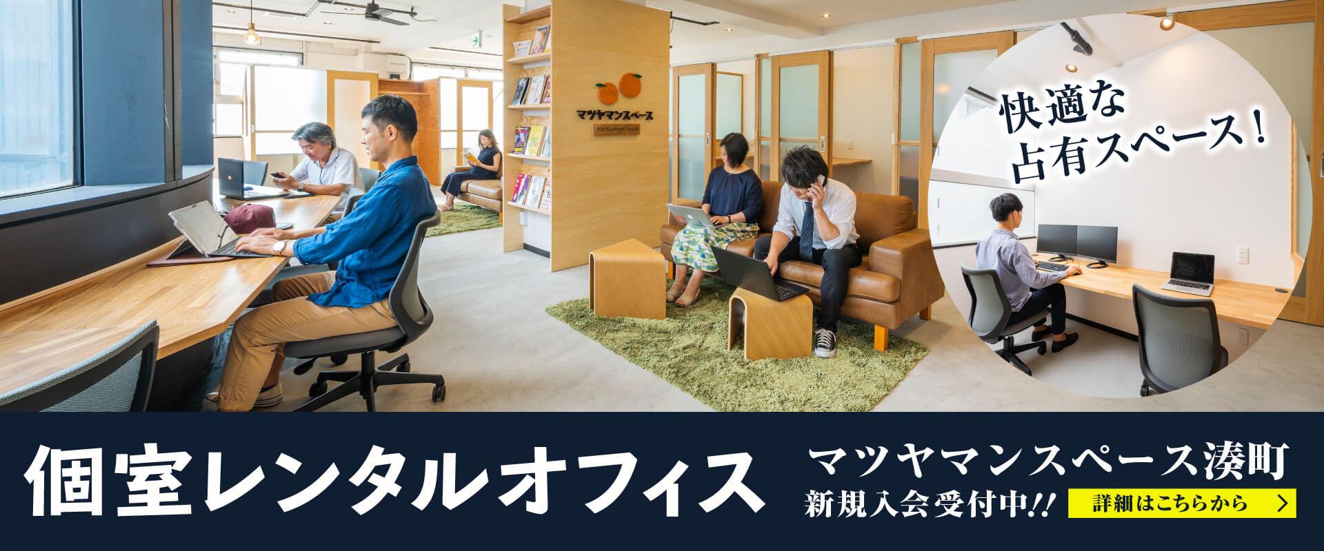 個室レンタルオフィス マツヤマンスペース港町 新規入会受付中!!