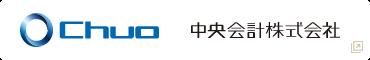 中央会計株式会社