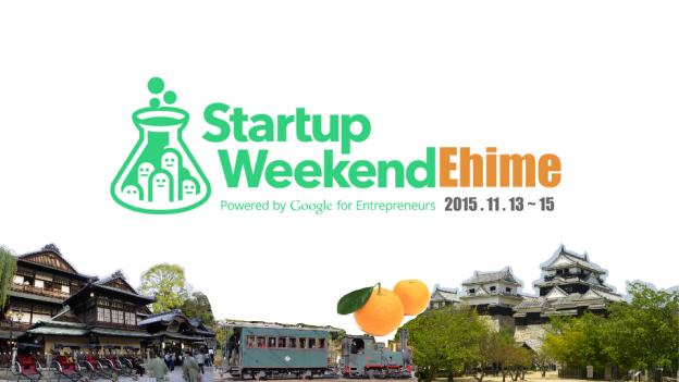 【松山】Startup Weekend Ehime スタートアップウィークエンド愛媛