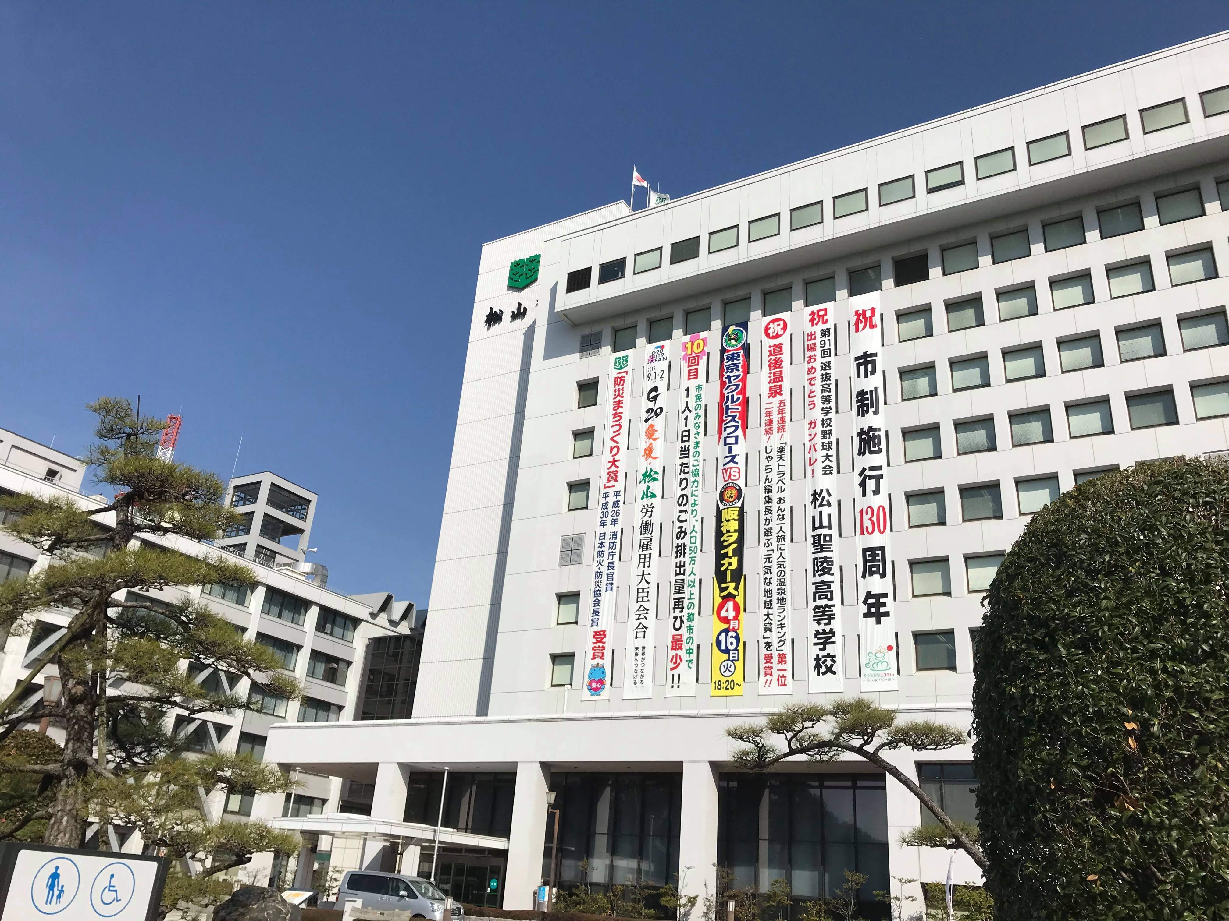 松山市役所