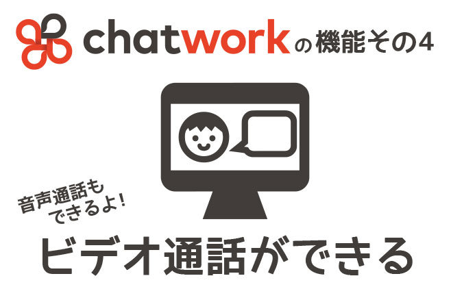 chatwork10