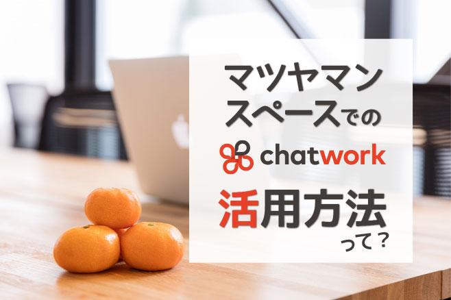 chatwork11