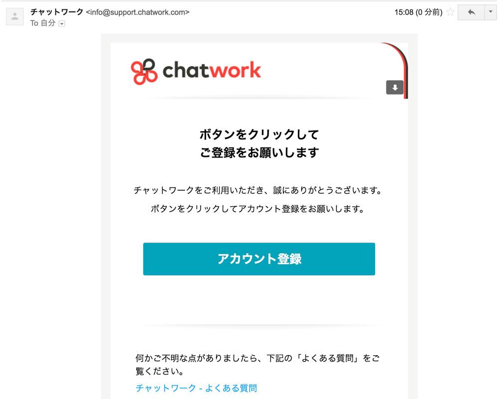 chatwork4