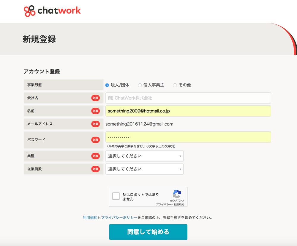chatwork5