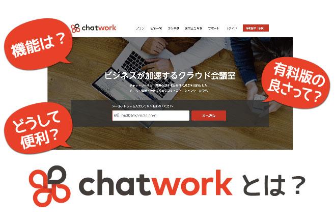 chatwork6