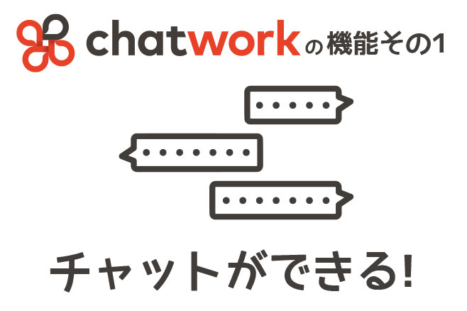 chatwork7