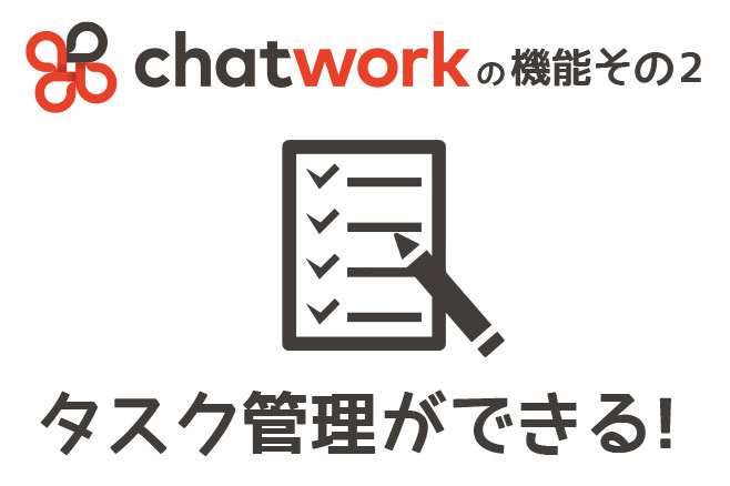 chatwork8
