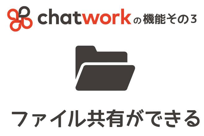 chatwork9