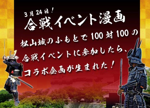 松山城でチャンバラ合戦_top