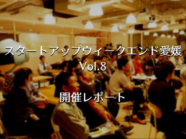 SW00_開催レポート (1)
