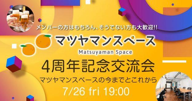 マツヤマンスペース4周年記念交流会~マツヤマンスペースの今までとこれから~