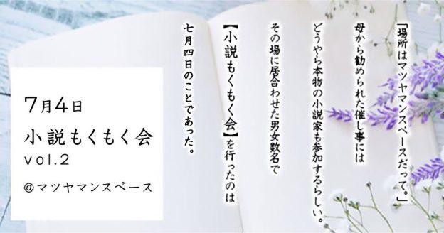 小説もくもく会vol.2