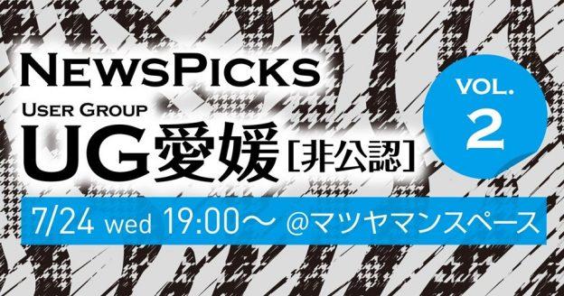 NewsPicksUG愛媛_Vol.2